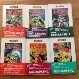 ★月光仮面・復刻単行本1~六巻セット売り、アース出版社・1992...