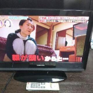 東芝 22インチ 液晶テレビ 地デジのみモデル