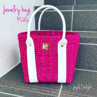 オリジナル ジュエリーバッグ plus 作りませんか?