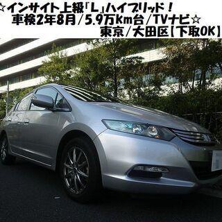 """☆インサイト上級""""L""""ハイブリッド!車検2年8月/5.9万km台..."""