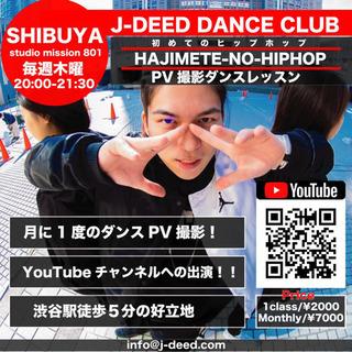 【ヒップホップダンスクラブJDC】