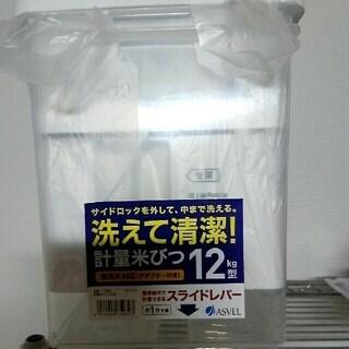 【新品・未使用】計量米びつ 12kg容量
