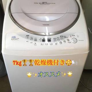 🌈ヒーター乾燥😍7kg洗濯機‼️激安💦💦TOSHIBA🌟大容量‼...