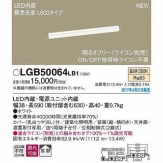 【新品未開封】パナソニック 建築化照明 LGB50064 LB1
