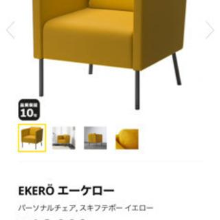【IKEA】イエロー1人がけソファー*5000円
