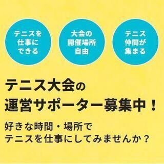 【時給1300円~3000円】テニスの試合運営サポート(大阪府大阪市)