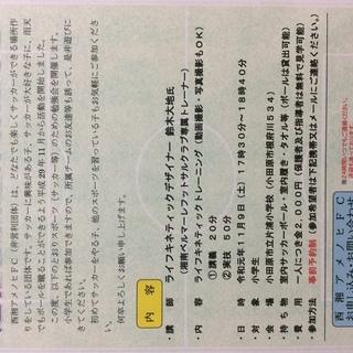 11月9日 湘南ベルマーレフットサルクラブ専属トレーナーによる勉...