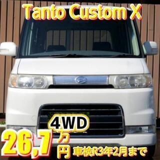 ❄4駆【18年式 Tanto Custom X 4WD】【即乗出...
