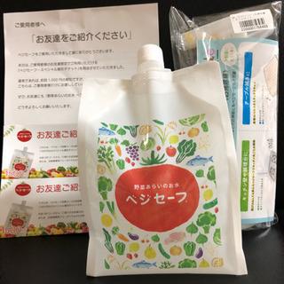 【新品】ベジセーフ(本体・ボトル・チケット)