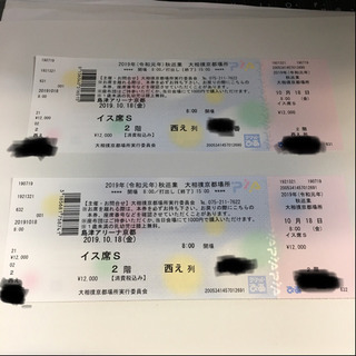 チケットぴあ 大相撲京都場所 秋巡業 島津アリーナ京都 2枚セット