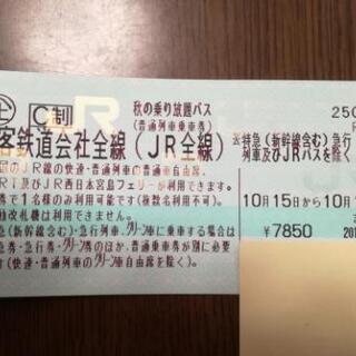 JR 全線 秋の乗り放題パス 10月17日まで