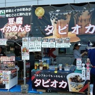 急募【1日限定】 津軽の食と産業まつり(弘前市)ラーメンブースの...