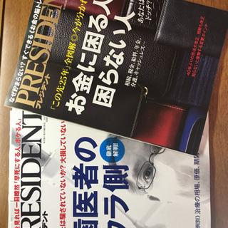 プレジデント(雑誌)23冊!