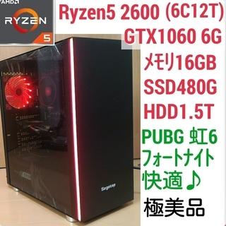 極美品 爆速ゲーミング Ryzen5-2600 GTX1060 ...