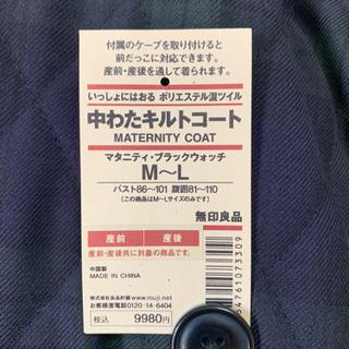 《無印良品》タータンチェック☆中わたキルトコート 産前産後