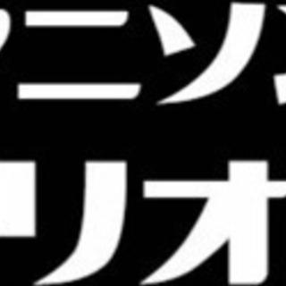 Newオープン!『昭和アニソン酒場オリオン』オープニングスタッフ...