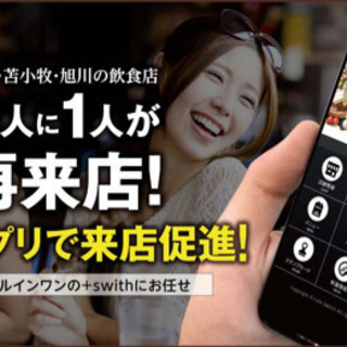 店舗アプリ・オリジナルアプリ・販促ツール・集客アップ