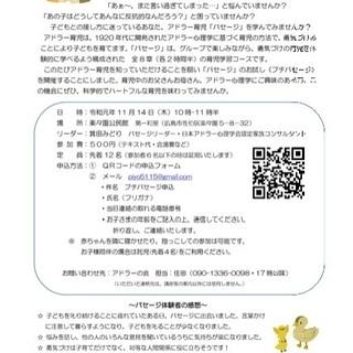 アドラー心理学を学ぶ プチパセージ 広島市内での企画です!