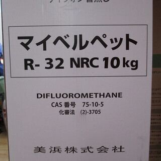 美浜 マイベルペット R-32 10kg 未使用