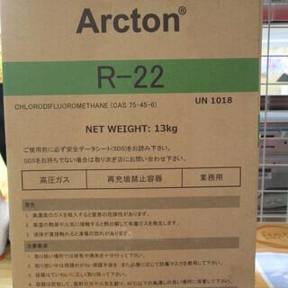 Arcton 冷媒ガス 13kg R-22 未使用