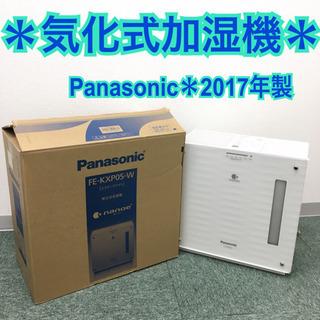 配達無料地域あり*Panasonic 気化式加湿機 2017年製*