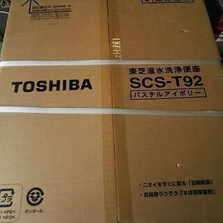 TOSHIBA温水洗浄便座新品未開封
