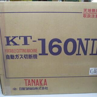TANAKA 自動ガス切断機 KT-160NⅡ 未使用