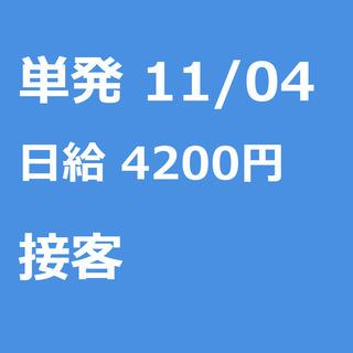 【急募】 11月04日/単発/日払い/熊本市:★11/4だけ★料...