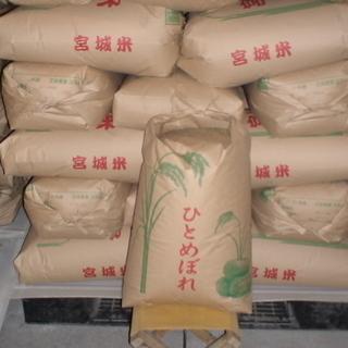 宮城県 令和1年産 米ぬか肥料のみで生産 ひとめぼれ 精米27k...