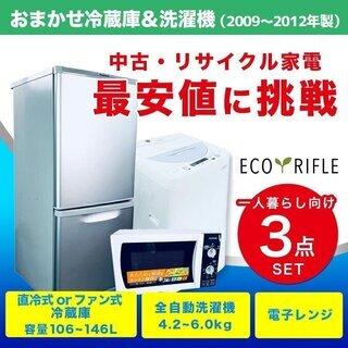 中古 家電 セット 3点 冷蔵庫 洗濯機 電子レンジ 【2009...