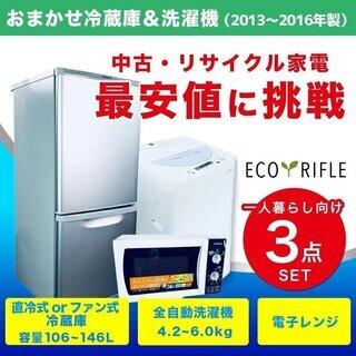 中古 家電 セット 3点 冷蔵庫 洗濯機 電子レンジ 【2013...