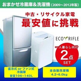 中古 家電 セット 2点 冷蔵庫 洗濯機【2009年製〜201...