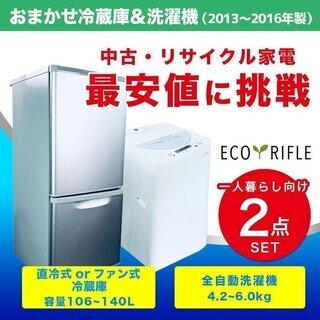 中古 家電 セット 2点 冷蔵庫 洗濯機 【2013年製〜201...