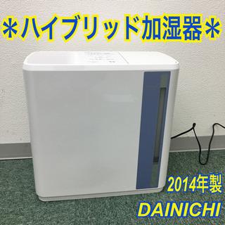 【ご来店限定】ダイニチ ハイブリッド加湿機 2013年製