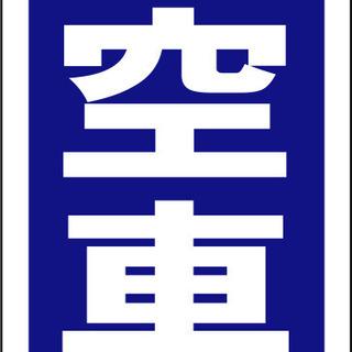 【新品】立看板ワイド「空車」(約60×100cm)