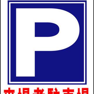 【新品】立看板ワイド「来場者駐車場」(矢印ナシ)(約60×100cm)