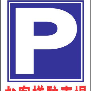 【新品】立看板ワイド「お客様駐車場」(矢印ナシ)(約60×100cm)