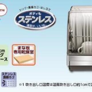 三菱電機 TK-ST11-H 食器乾燥機