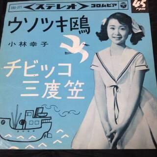小林幸子・希少シングルレコード「ウソツキ鴎」「チビッコ三度笠」デ...