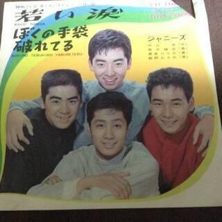 ジャニーズ・若い涙シングル盤レコード送料無料(^。^)