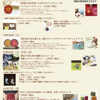 10/23~27/ハンドメイドイベント・ワークショップ開催!/O...