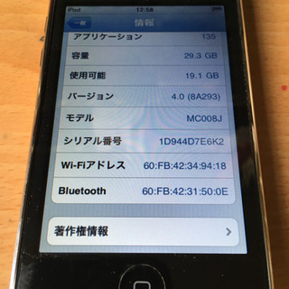 iPod touch 第三世代