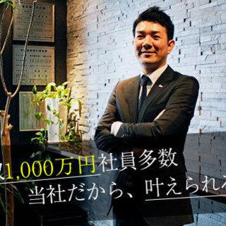 【未経験歓迎!】不動産コンサルタント募集!(月給32万円以上/賞...