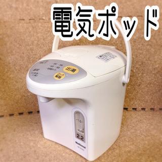 【引取手決定】電気ポット 2.2L ナショナル