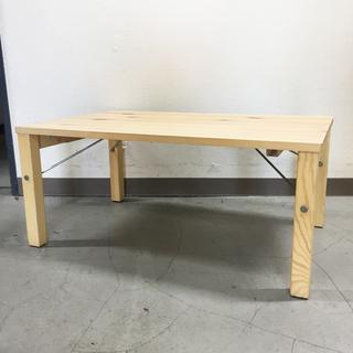 中古美品☆良品計画 折り畳みテーブル 木目 パイン材ローテーブル...