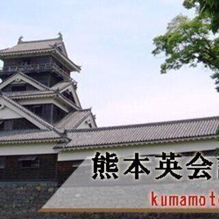 500円で英語勉強会!10/27(日)熊本市現代美術館で開催