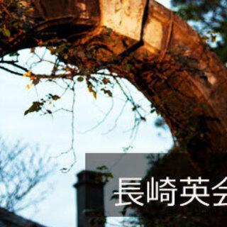 500円で英語勉強会!10/20(日)長崎中華街の目の前!