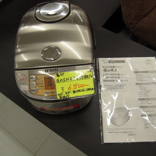 象印圧力IH炊飯器 炊飯ジャー  5.5合炊き NP-HN10 ...
