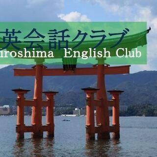 500円で英語勉強会!10/19(土)、10/20(日)広島駅近郊