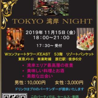 TOKYO湾岸NIGHTパーティー